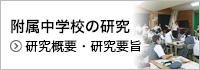 附属中学校の研究→研究概要・研究要旨