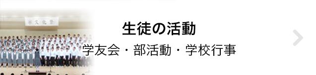 生徒の活動→学友会・部活動・学校行事