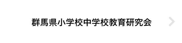 群馬県小学校中学校教育研究会
